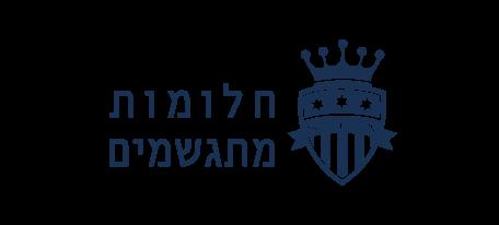 חלומות מתגשמים לוגו