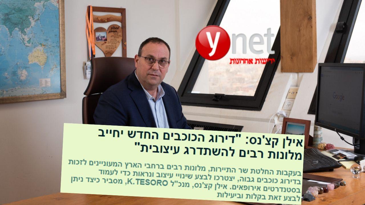 """מתוך YNET: """"התייר הישראלי, רואה, לומד ומכיר מהם סטנדרטים בינלאומיים בבתי המלון"""""""