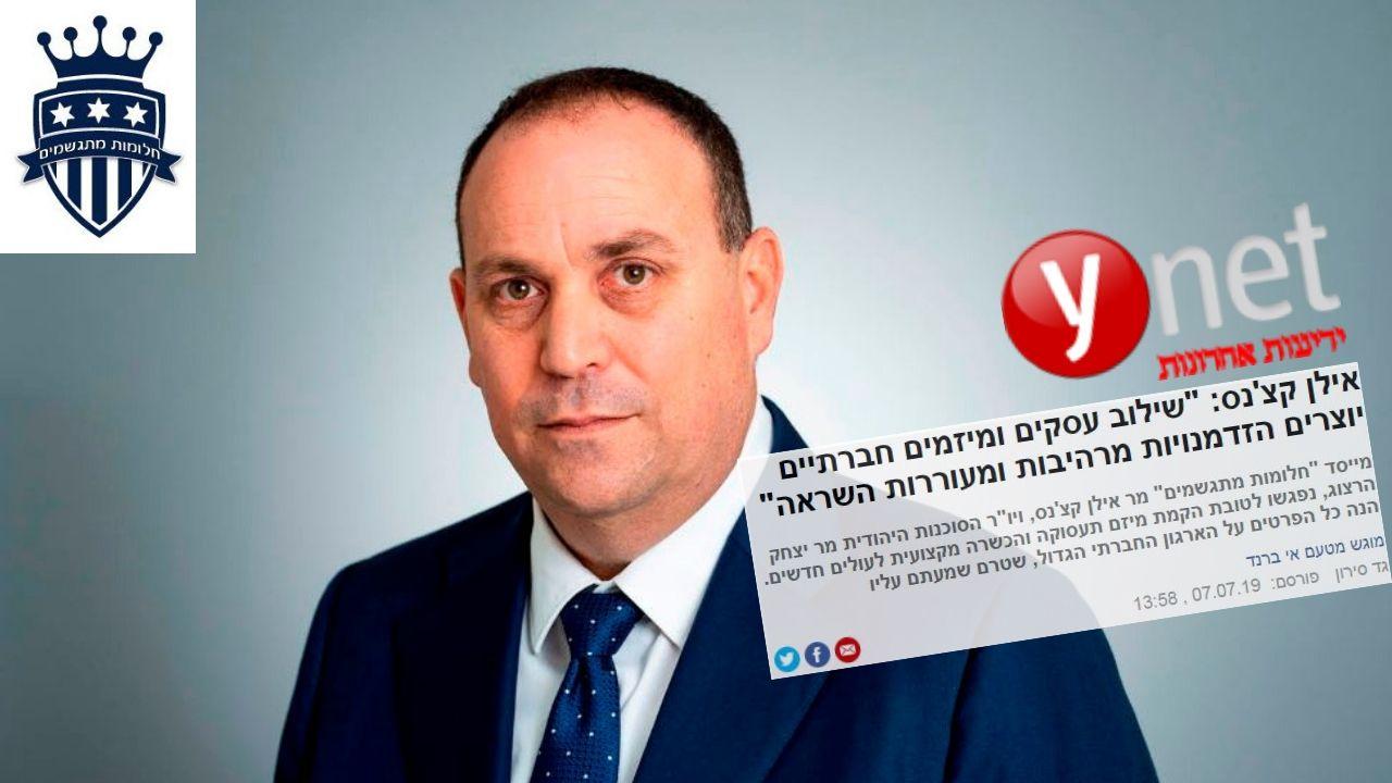 """אילן קצ'נס החל בשיתוף פעולה עם הסוכנות היהודית:  """"יתרום להעלאת יהודים לישראל"""""""