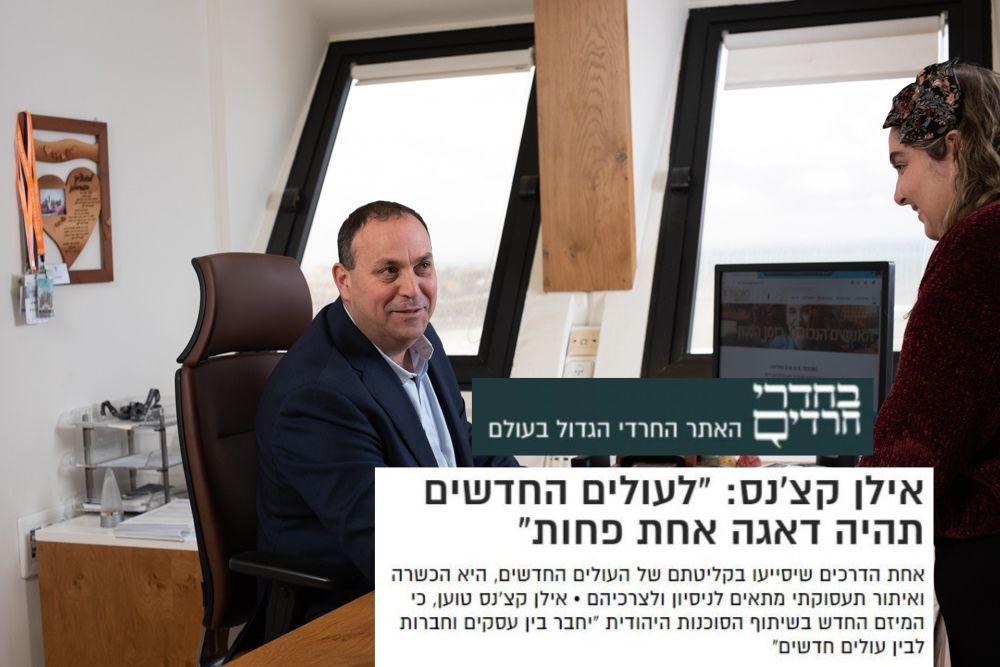 אילן קצ'נס התראיין לחדרי חרדים וסיפר על מיזם חברתי עם הסוכנות היהודית